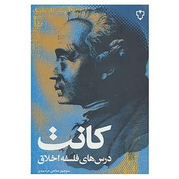 کتاب درس های فلسفه اخلاق اثر ایمانوئل کانت