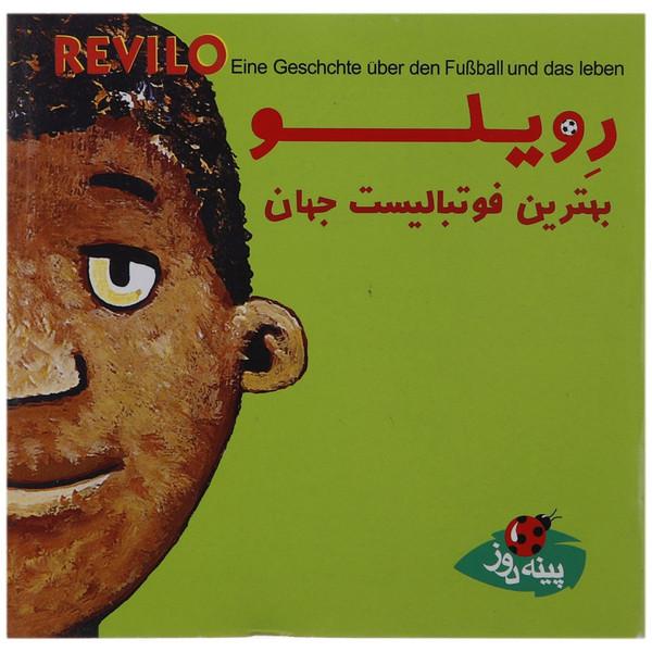 کتاب رویلو بهترین فوتبالیست جهان اثر الیور ونگیس
