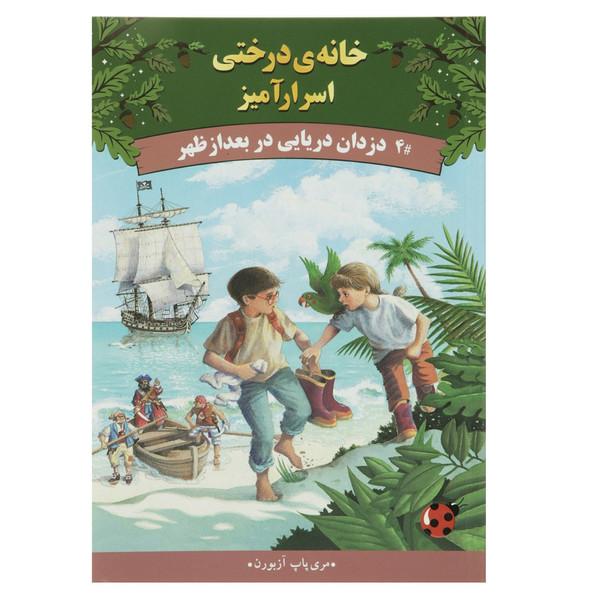 کتاب خانه ی درختی اسرارآمیز 4 دزدان دریایی در بعدازظهر اثر مری پاپ آزبورن
