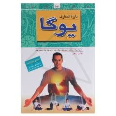 کتاب دایره المعارف یوگا اثر سوامی شیواناندا