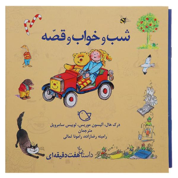 مجموعه کتاب داستان های امروزی کودکان اثر درک هال - هفت جلدی