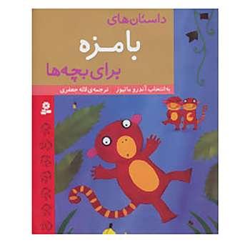 کتاب داستان های بامزه برای بچه ها