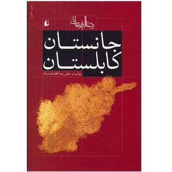 کتاب جانستان کابلستان اثر رضا امیرخانی