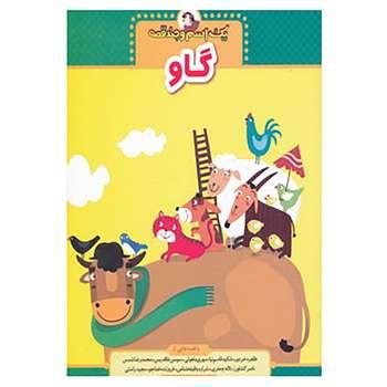 کتاب یک اسم و چند قصه اثر مهری ماهوتی و دیگران