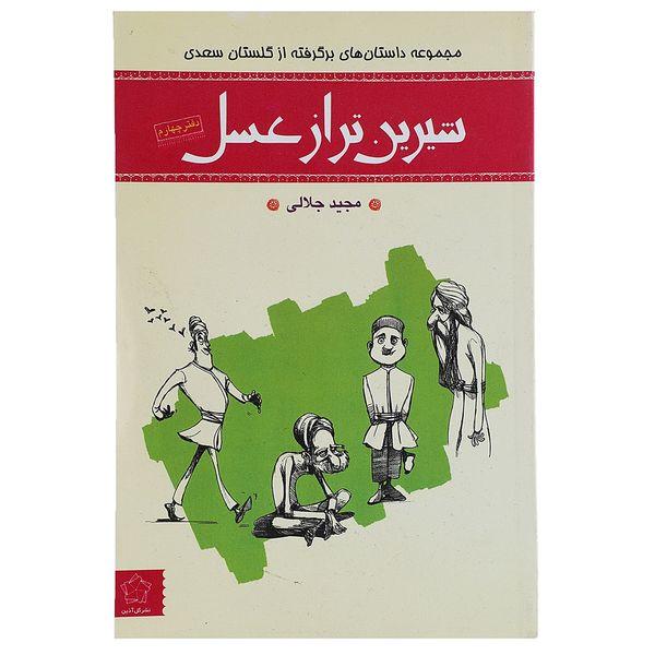 کتاب شیرین تر از عسل اثر مجید جلالی - دفتر چهارم