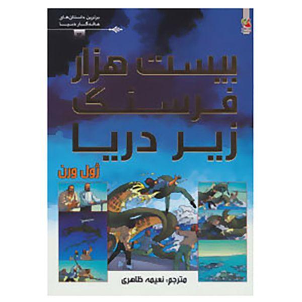 کتاب برترین داستان های ماندگار دنیا 3 اثر ژول ورن