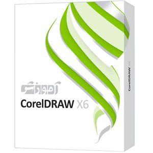 مجموعه آموزشی نرم افزار CorelDRAW X6 سطح مقدماتی شرکت پرند