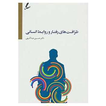 کتاب ظرافت های رفتار و روابط انسانی اثر حسین عبداللهی