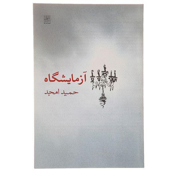کتاب آزمایشگاه اثر حمید امجد