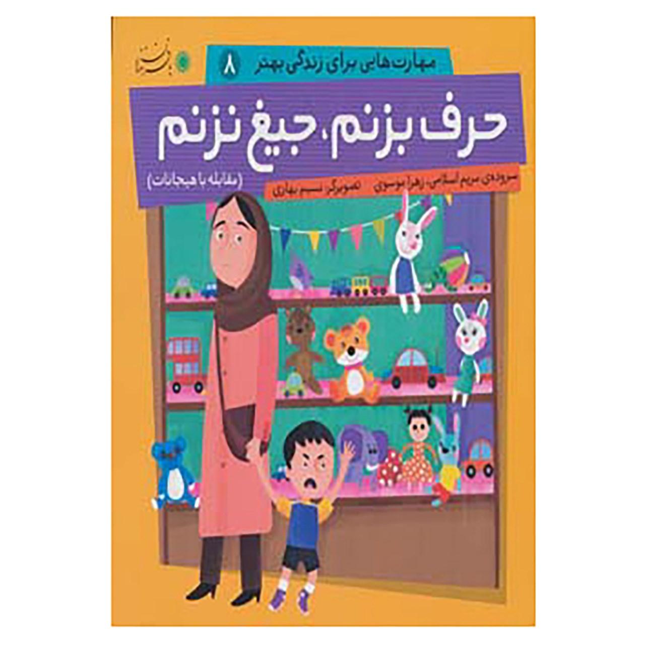 خرید                      کتاب مهارت هایی برای زندگی بهتر 8 اثر مریم اسلامی،زهرا موسوی