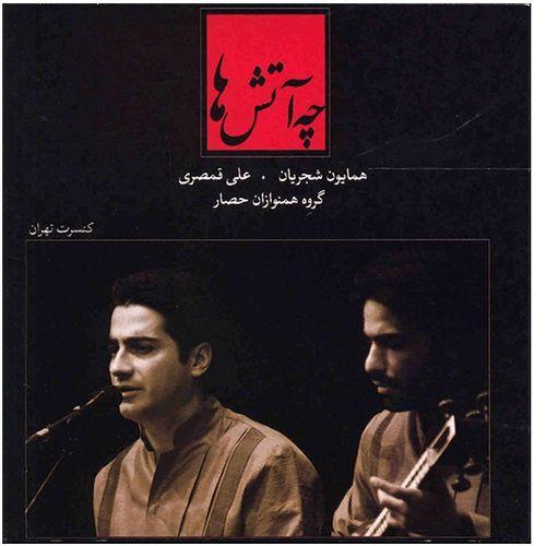 آلبوم موسیقی چه آتش ها - همایون شجریان
