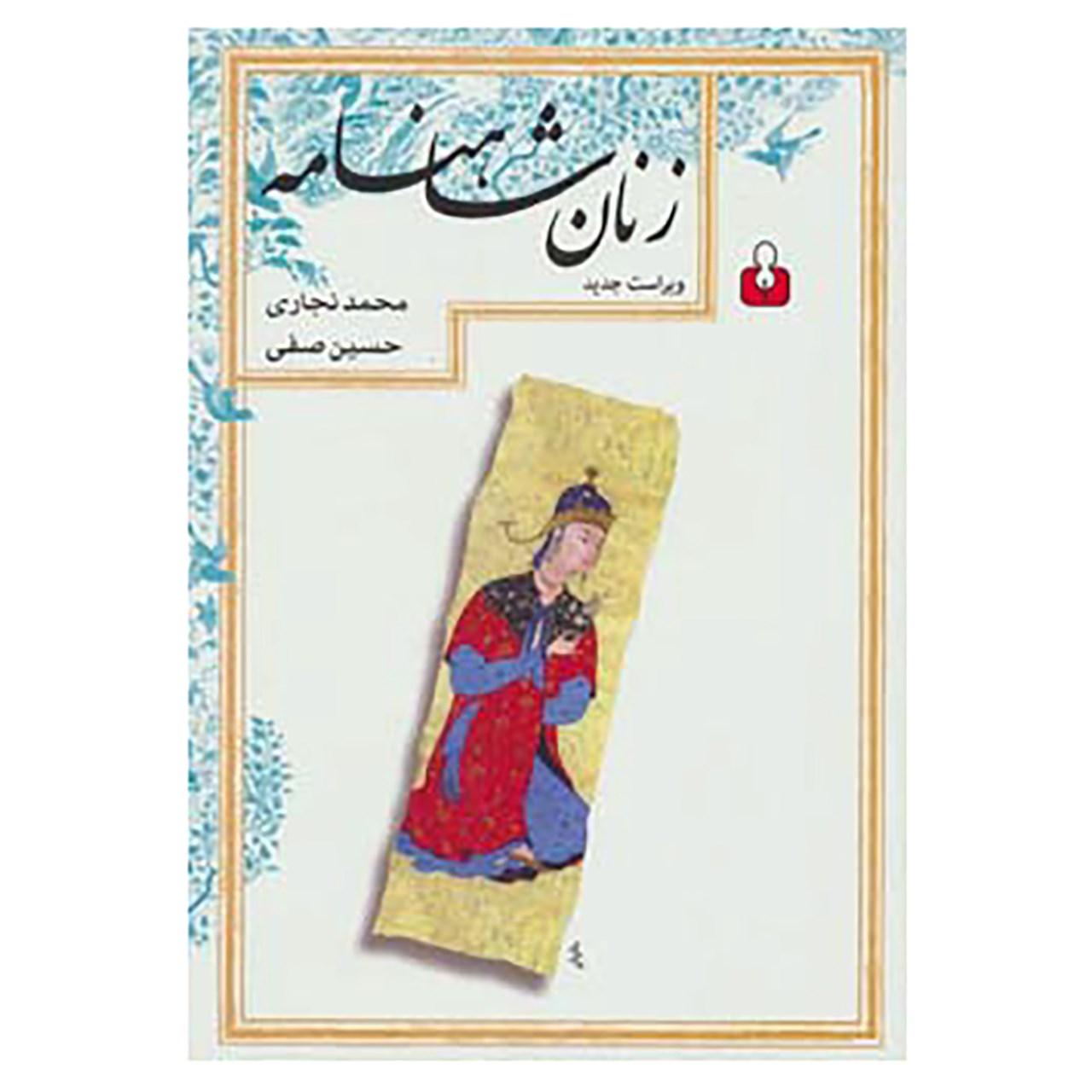 خرید                      کتاب زنان شاهنامه اثر محمد نجاری،حسین صفی