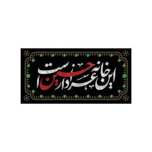 پرچم طرح این خانه عزادار حسین است مدل محرم کد 00201354
