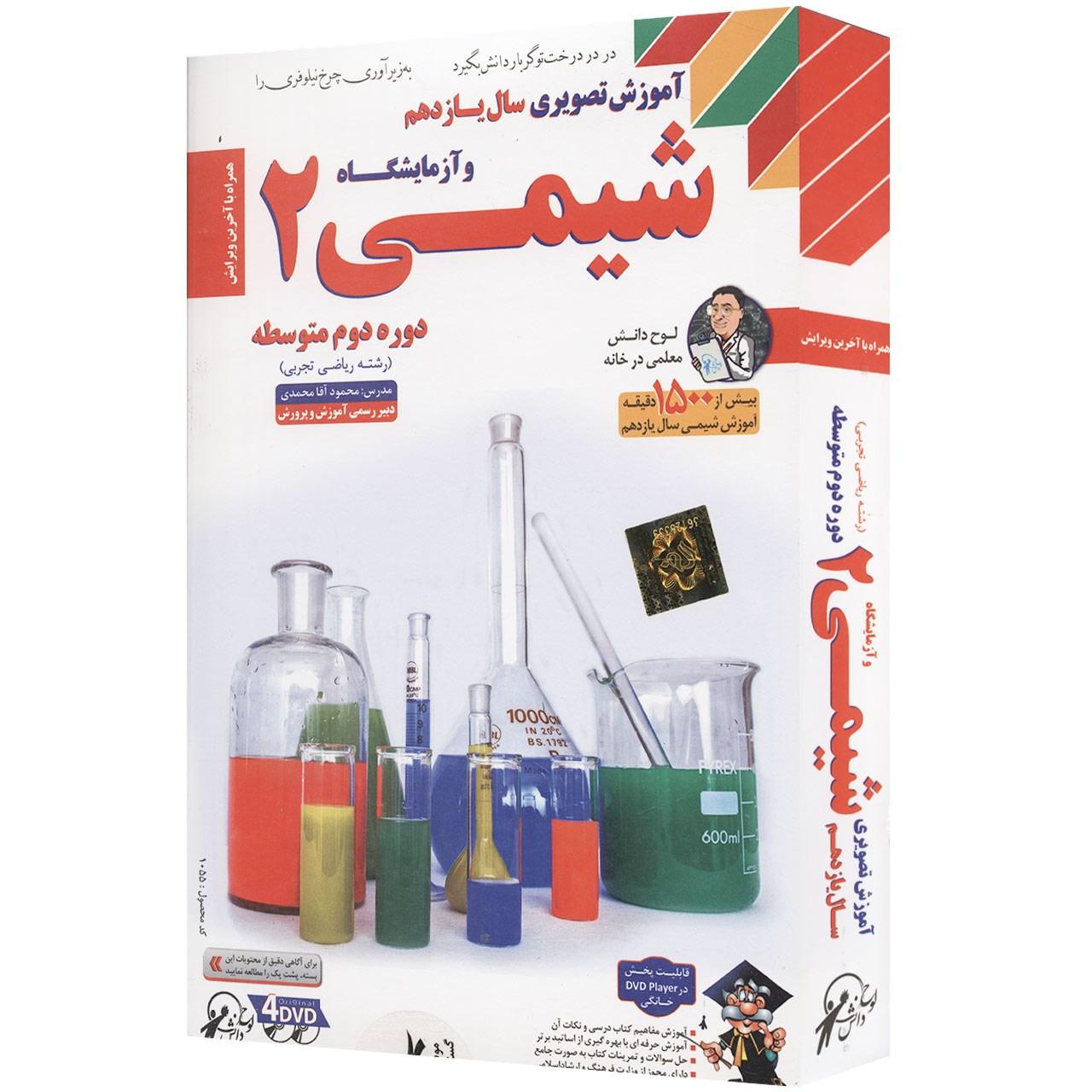 آموزش تصویری شیمی 2 نشر لوح دانش - رشته ریاضی و علوم تجربی