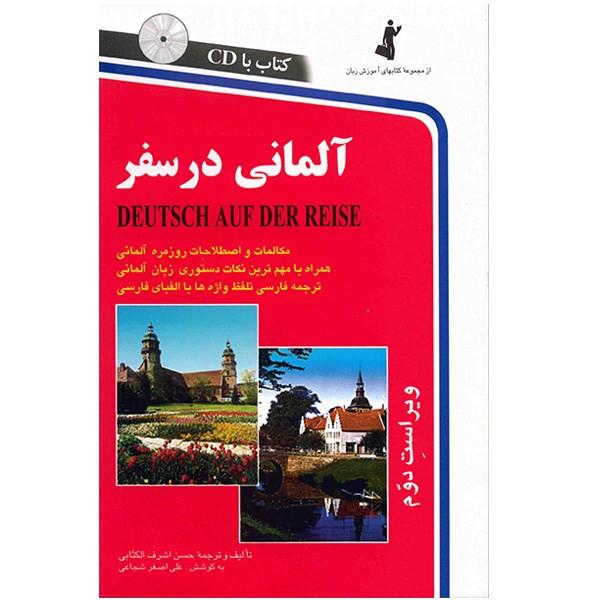کتاب آلمانی در سفر اثر حسن اشرف الکتابی