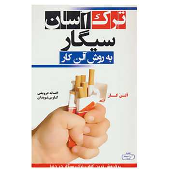کتاب ترک آسان سیگار به روش آلن کار اثر آلن کار
