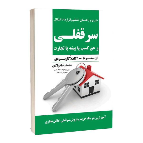 کتاب راهنمای تنظیم قرارداد انتقال سرقفلی و حق کسب یا پیشه یا تجارت اثر محمدرضا فولادی