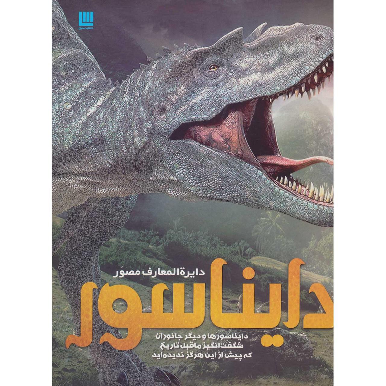 کتاب دایره المعارف مصور دایناسور اثر جان وودوارد