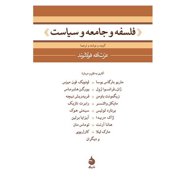 خرید                      کتاب فلسفه و جامعه و سیاست اثر عزت الله فولادوند