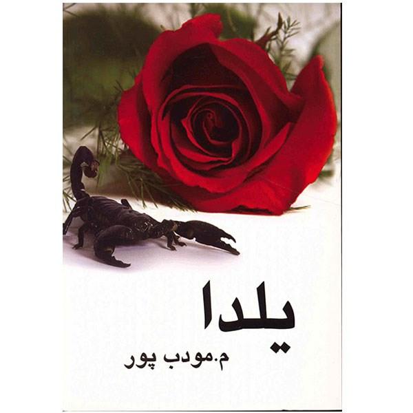 کتاب یلدا اثر م. مودب پور