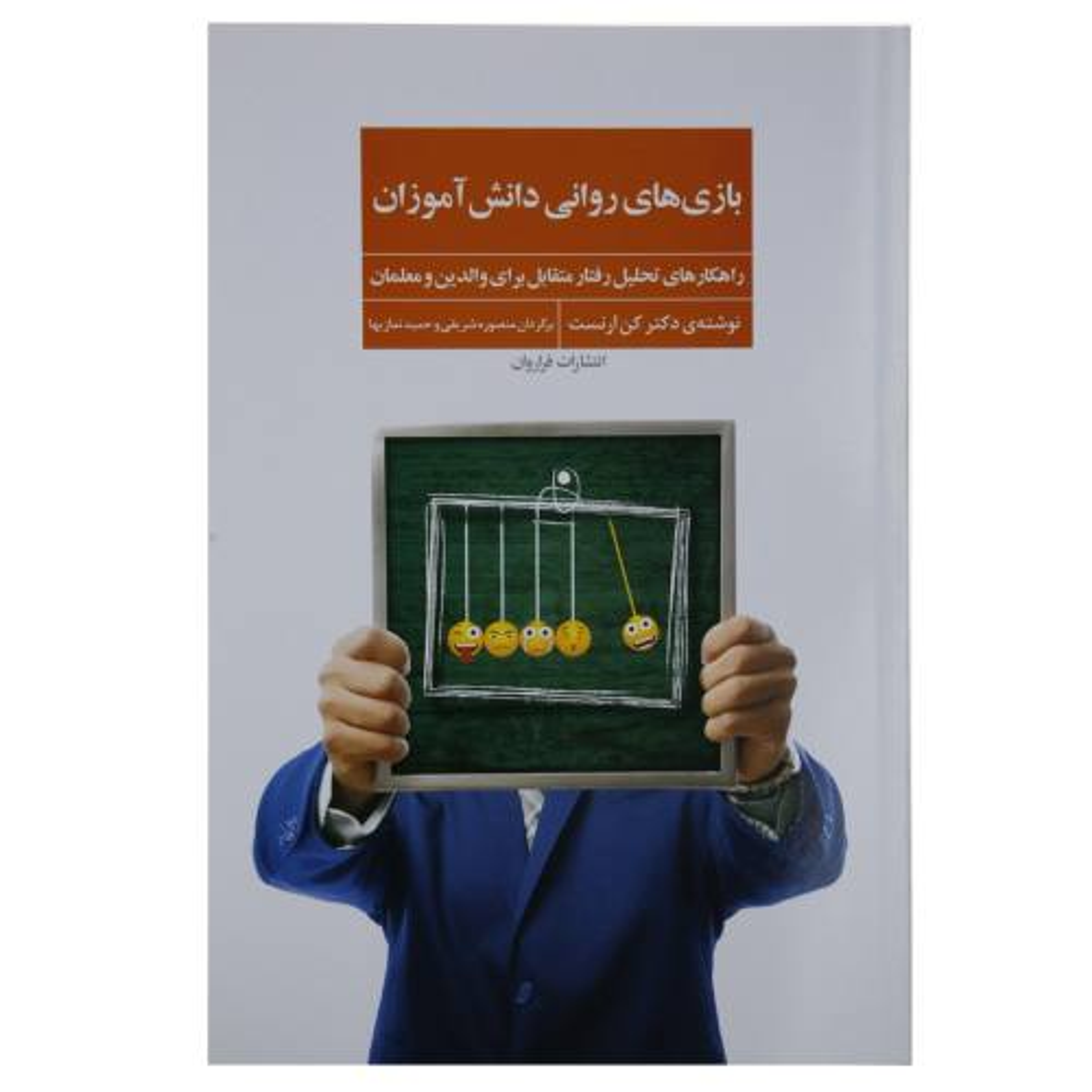 کتاب بازی های روانی دانش آموزان اثر کن ارنست