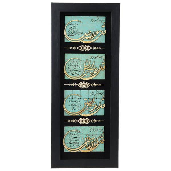 تابلو معرق دی ان دی طرح خوشنویسی چهار قل کد TJ 011
