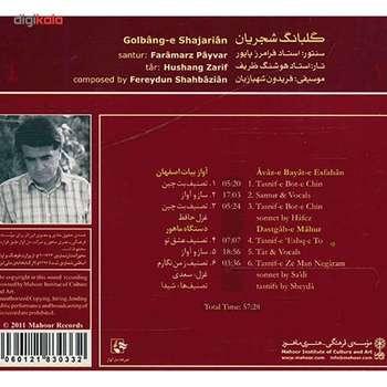 آلبوم موسیقی گلبانگ شجریان (بت چین) اثر محمدرضا شجریان