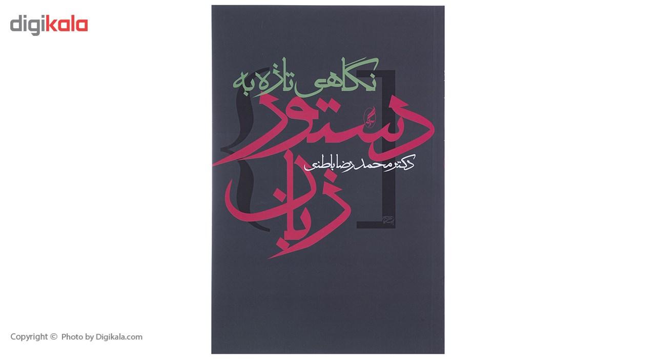 خرید                      کتاب نگاهی تازه به دستور زبان اثر محمدرضا باطنی