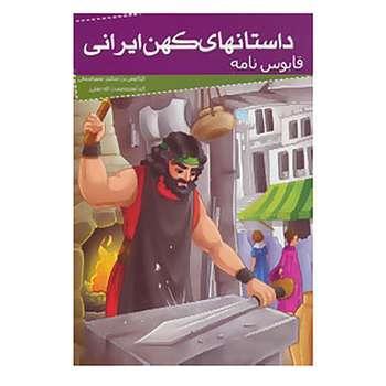 کتاب داستانهای کهن ایرانی اثر کیکاوس بن اسکندر عنصرالمعالی
