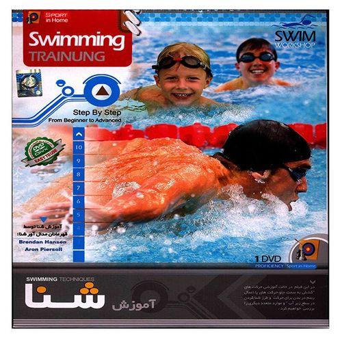 فیلم آموزش شنا