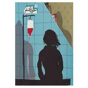 کتاب مجموعه خون آشام اثر سیامک گلشیری