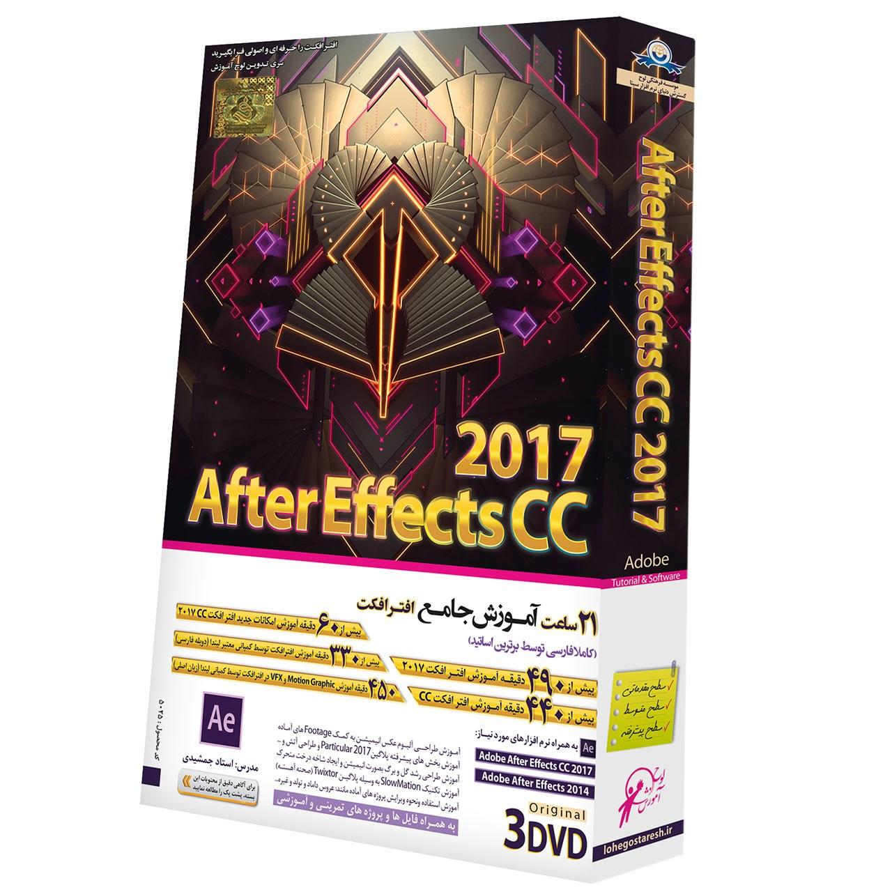 نرم افزار آموزش After Effects CC 2017 نشر دنیای نرم افزار سینا