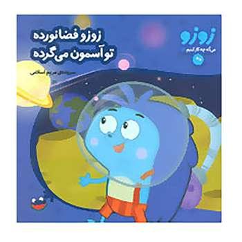 کتاب زوزو می گه چه کار کنیم 13 اثر مریم اسلامی