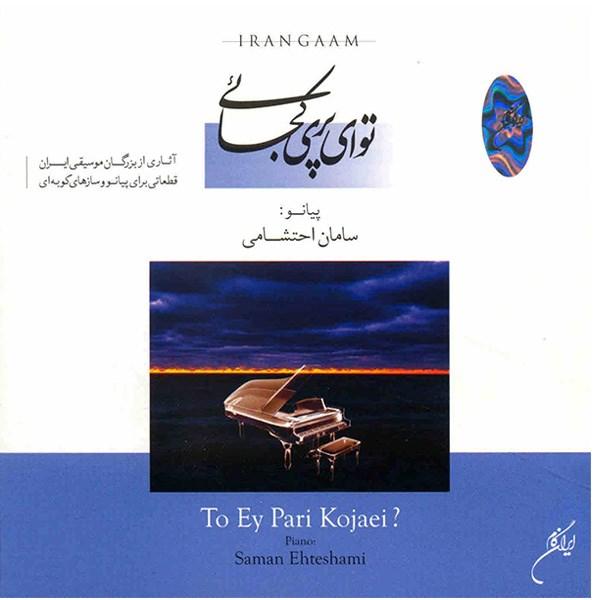 آلبوم موسیقی تو ای پری کجایی - سامان احتشامی