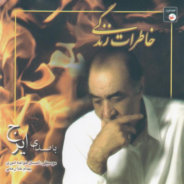 آلبوم موسیقی خاطرات زندگی اثر ایرج خواجه امیری