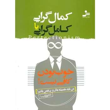 کتاب کمال گرایی یا کامل گرایی اثر علی شمیسا