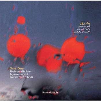 آلبوم موسیقی یک روز - شهرام غلامی