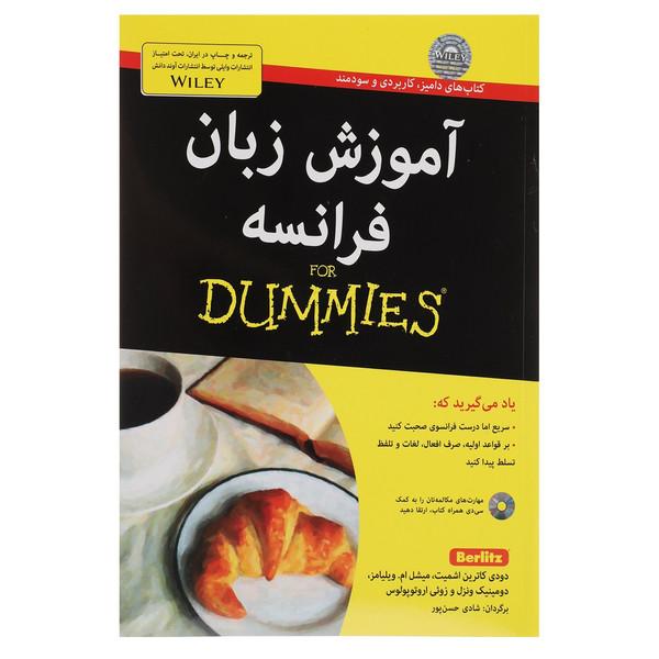 کتاب آموزش زبان فرانسه اثر دودی کاترین اشمیت