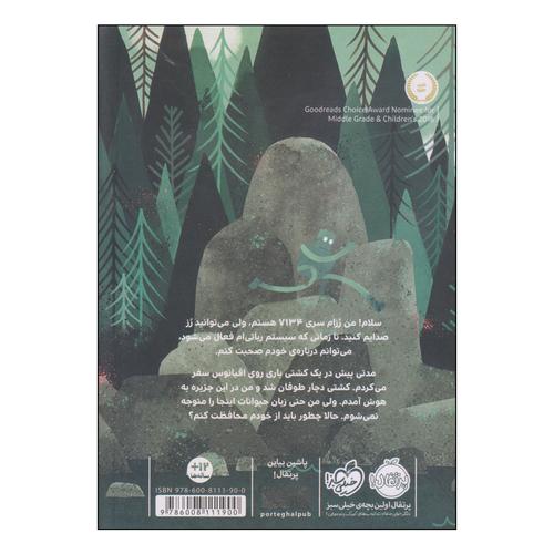کتاب ربات جنگلی اثر پیتر براون انتشارات پرتقال