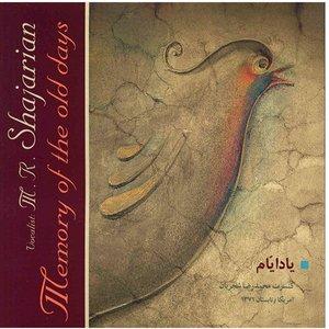 آلبوم موسیقی یاد ایام - محمدرضا شجریان