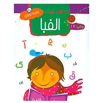 کتاب 15 کتاب کودک10 اثر وحیده نوروزی