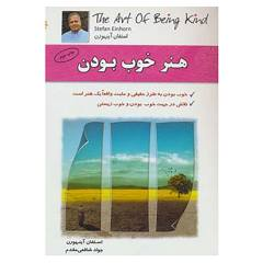 کتاب هنر خوب بودن اثر استفان آینهورن