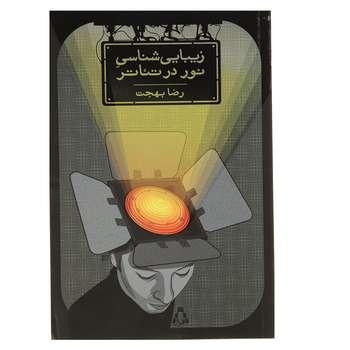 کتاب زیبایی شناسی نور در تئاتر اثر رضا بهجت