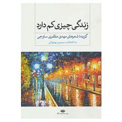 کتاب زندگی چیزی کم دارد اثر مهدی مظفری ساوجی
