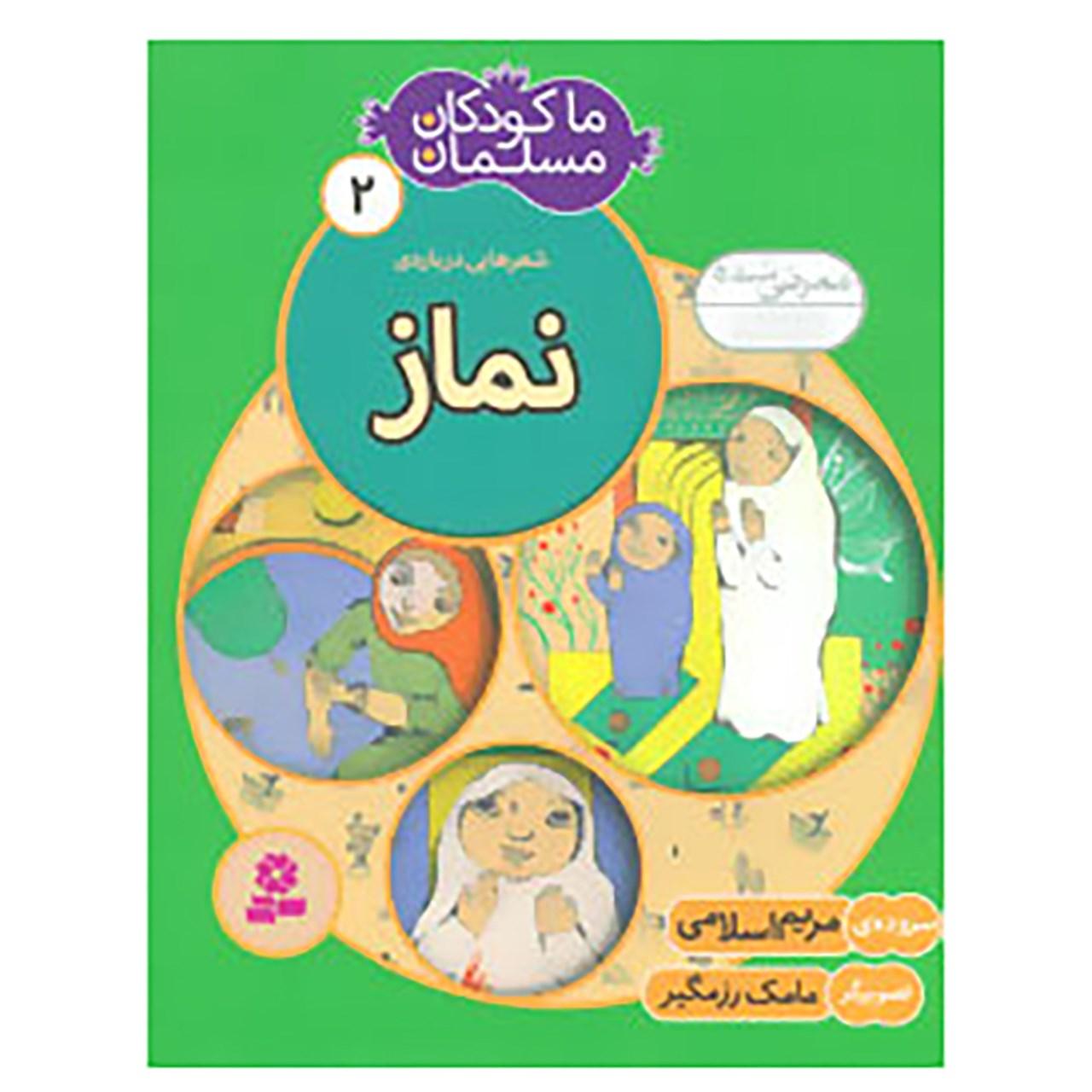خرید                      کتاب ما کودکان مسلمان 2 اثر مریم اسلامی