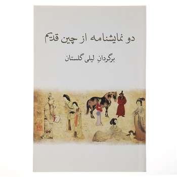 کتاب دو نمایشنامه از چین قدیم اثر کوان هان چینگ