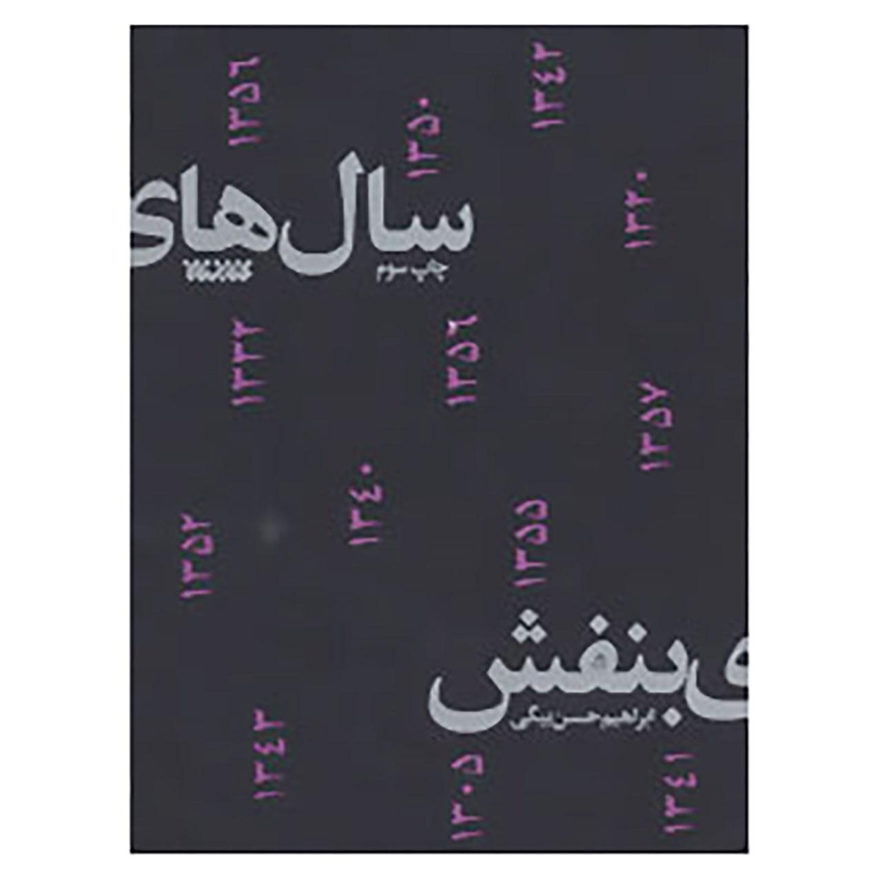 کتاب سال های بنفش اثر ابراهیم حسن بیگی