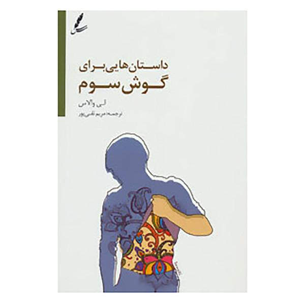 کتاب داستان هایی برای گوش سوم اثر لی والاس