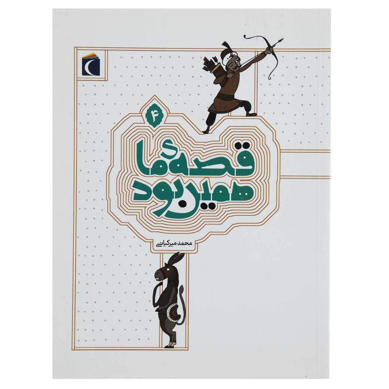 کتاب قصه ی ما همین بود 4 اثر محمد میرکیانی