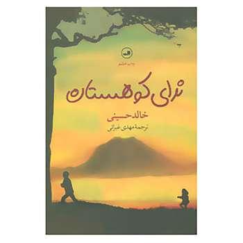 کتاب ندای کوهستان اثر خالد حسینی